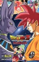dragon-ball-z-la-batalla-de-los-dioses_9788416090167