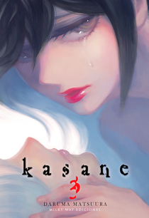 kasane_3_large