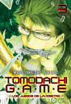 tomodachi_game_3_grande